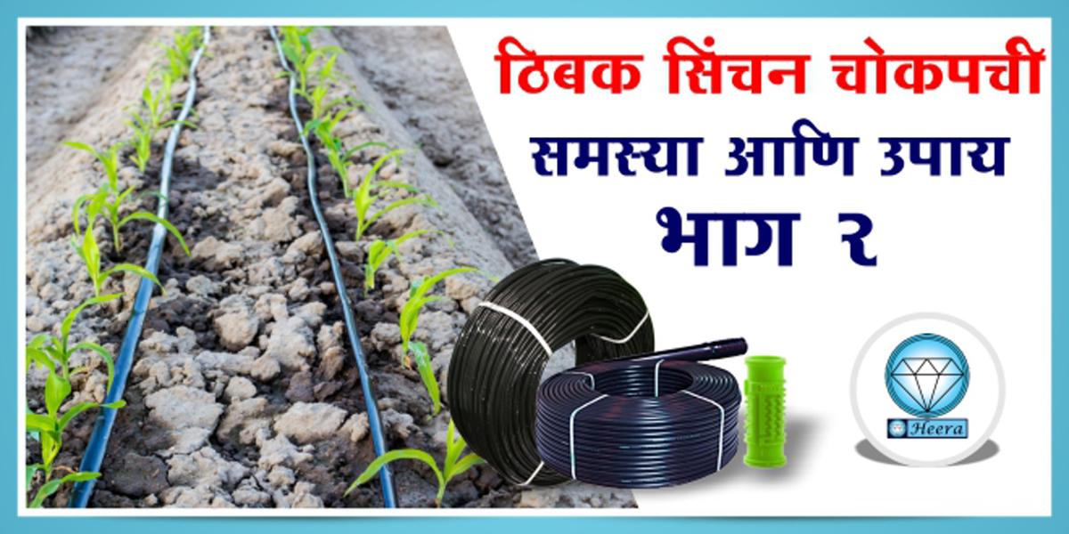 drip-irrigation-choke-up-blog-2