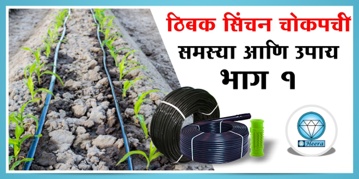 drip-irrigation-choke-up