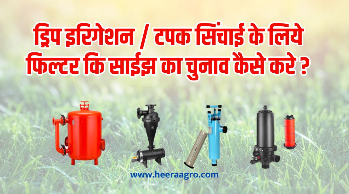 drip-filter-size-hindi