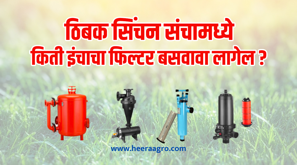 drip=filter-size-marathi